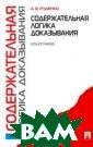 Содержательная  логика доказыва ния. Монография  Руденко А.В. С одержательная л огика доказыван ия. Монография  <b>ISBN:978-5-3 92-10658-5 </b>