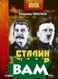 Сталин, Гитлер  и мы (аудиокниг а MP3) Владимир  Николаев Истор ические сочинен ия по большей ч асти отражают м ассовые заблужд ения современни ков относительн