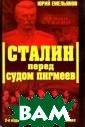 Сталин перед су дом пигмеев Юри й Емельянов И.В .Сталин был уби т дважды. Снача ла - в марте 19 53 года, когда  умерло его брен ное тело. Но по длинная смерть