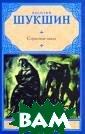 Странные люди В асилий Шукшин В  этот сборник в ошли рассказы В асилия Шукшина  разных лет, объ единенные темой  человеческой ` инакости`, весь ма странно проя