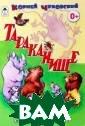 Тараканище (ска зки с наклейкам и) К. Чуковский  Тараканище &#4 0;сказки с накл ейками)