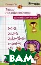 Тесты по матема тике для началь ной школы Г. Н.  Сычева Данное  методическое по собие является  необходимым для  систематическо го контроля учи теля и родителе
