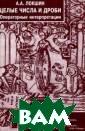 Целые числа и д роби. Операторн ые интерпретаци и А. А. Локшин  Учебное пособие  посвящено пост роению систем ц елых рациональн ых чисел. Ряд в опросов изложен