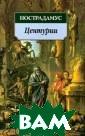 Центурии Ностра дамус Главным т рудом Нострадам уса является зн аменитая пророч еская книга `Це нтурии` - `Прор очества магистр а Мишеля Ностра дамуса`. Это ок