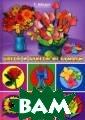 Цветы и букеты  из бумаги Т. Шп урт Вашему вним анию предлагает ся книга `Цветы  и букеты из бу маги`.ISBN:978- 5-386-03886-1