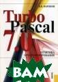 Turbo Pascal 7. 0. Практика про граммирования В . В. Фаронов В  книге описывает ся набор програ ммных модулей,  существенно рас ширяющий станда ртные возможнос