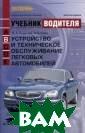 Устройство и те хническое обслу живание легковы х автомобилей В . А. Родичев, А . А. Кива Учебн ик предназначен  для подготовки  водителей легк овых автомобиле