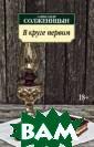 В круге первом  Александр Солже ницын Александр  Солженицын - р усский писатель , публицист, об щественный деят ель, лауреат Но белевской преми и по литературе