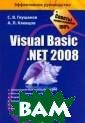 Visual Basic.NE T 2008 �. �. �� ������, �. �. � ������ ����� �� ������� ������� � �������� ���� �� �����������  ����� ��������� ������� Visual  Basic.NET 2008