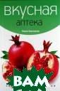 Вкусная аптека  Паула Бартимеус  Книга расскаже т о полезных св ойствах фруктов , ягод, овощей  и некоторых дру гих натуральных  продуктов, упо требляя которые