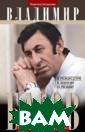 Владимир Басов.  В режиссуре, в  жизни и любви  Л. Богданова    Владимир Басов  был уникальной  личностью. В не м была и особос ть, выделявшая  его из круга со