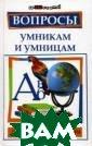 Вопросы умникам  и умницам для  начальной школы  Н. А. Шаульска я В книге предл ожены задания,  вопросы, загадк и на эрудицию и  сообразительно сть, рассчитанн