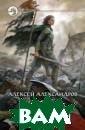 Война химеры Ал ексей Александр ов Империя эльф ов на вершине м огущества. Но в ремя ее стремит ельно уходит. З реет губительны й раскол среди  эльфийских домо