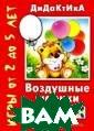 Воздушные шарик и. Дидактически е игры от 2 до  5 лет Т. А. Бар чан В нашей сер ии `Дидактика`  вы встретитесь  как с традицион ными, проверенн ыми играми, пос
