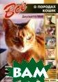 Все о породах к ошек Джульетта  Мей   Книга, ко торую вы держит е в руках, явля ется наиболее п олным справочни ком, посвященны м породам кошек . Описание кажд