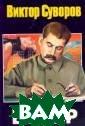 Выбор Суворов В . Сталинская ра зведка проводит  секретные опер ации в пред-две рии Второй миро вой войны. Дейс твие романа пер еносится из Мос квы в Мадрид, и