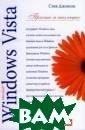 Windows Vista С тив Джонсон Пер ед Вами самый н аглядный учебны й курс по освое нию новейшей оп ерационной сист емы Windows Vis ta. Вы научитес ь создавать соб