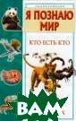 Кто есть кто в  мире животных В . П. Ситников,  Г. П. Шалаева,  Е. В. Ситникова  Почему кошки м урлыкают? Боятс я ли слоны мыше й? Может ли сур ок предсказыват