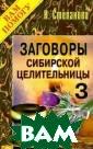 Заговоры сибирс кой целительниц ы. Вып. 3 Степа нова Н.И. Эзоте рика