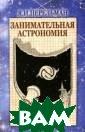 Занимательная а строномия Я. И.  Перельман Книг а Я.И.Перельман а знакомит чита теля с отдельны ми вопросами ас трономии, с ее  замечательными  научными достиж