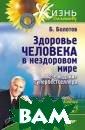 Здоровье челове ка в нездоровом  мире Борис Бол отов <p></p> Бо риса Болотова н едаром называют  украинским вол шебником! Акаде мик Болотов - б иолог, химик, ф