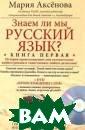 Знаем ли мы рус ский язык? Книг а 1 Мария Аксен ова Трудно безу пречно говорить  по-русски. Оши бки допускают с амые грамотные  люди. Главное -  стараться их и