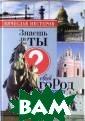 Знаешь ли ты св ой город? Вячес лав Нестеров Кн ига `Знаешь ли  ты свой город?`  написана легко  и увлекательно . Она уже переж ила три успешны х издания. На н