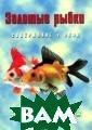 Золотые рыбки А манда О'Ни л Золотые рыбки  всегда выделял ись среди други х аквариумных р ыбок благодаря  своему яркому в нешнему виду. В  этой книге в д