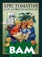 Хрестоматия для  школьников Лун ин В. 142 стр.  ISBN:5-7805-106 3-6