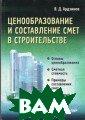 Ценообразование  и составление  смет в строител ьстве  Ардзинов  В. Д. 240 стр.  В книге изложе ны основы ценоо бразования, мет оды и примеры с оставления смет