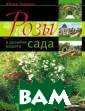 Розы в дизайне  вашего сада Тад еуш Юлия Евгень евна 96 с.О роз ах написано мно жество книг. Но  в них нет само го главного. Ва жно не только в ырастить этот ц