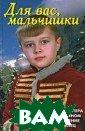 Для вас, мальчи шки.  Серия: До машняя библиоте ка Лещинская В. В. 352 стр.Авто р книги постара лась в самой до ходчивой форме  осветить те воп росы, которые в