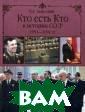 Кто есть кто в  истории СССР. 1 953—1991 Залесс кий К. А. 720 с тр.1953 год — г од смерти И. В.  Сталина — стал  своеобразным в одоразделом, ра збившим историю
