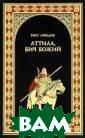 Аттила, Бич Бож ий Росс Лэйдлоу  496 стр.Европа . Начало V в. н .э. Два старых  друга, а теперь  - злейшие враг и, сходятся лиц ом к лицу на по ле боя. Аттила,