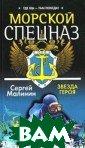Морской спецназ . Звезда героя  Малинин С. 320  стр. В горячем  Новороссийске с удьба сталкивае т трех сослужив цев - подводных  бойцов морског о спецназа - та