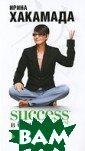Success [успех]  в большом горо де Хакамада Ири на 192 стр.Я на деюсь, что моя  книга поможет а мбициозным людя м, мечтающим ст ать `номер один ` в чем угодно,