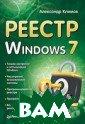 Реестр Windows  7  А.Климов 20 8 стр.Задача эт ой книги — дать  базовые поняти я о системном р еестре Windows  7, познакомить  с используемым  для редактирова