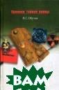 Уран для Берии.    Серия: Хрони ки тайной войны  Обухов В.Г. 38 4 стр.Атомный п роект Страны Со ветов до сих по р покрыт плотно й завесой тайн,  а восточно-тур