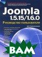 Joomla 1.5.15/1 .6.0. Руководст во пользователя  (+ CD-ROM). Де нис Колисниченк о 240 стр.Эта к нига - простое  и эффективное у чебное пособие  по освоению и и