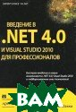 Введение в .NET