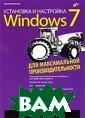 Установка и нас тройка Windows  7 для максималь ной производите льности (+ DVD- ROM) Михаил Рай тман 368 стр.Да ны практические  приемы по наст ройке операцион
