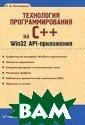 Технология прог раммирования на  C++. Win32 API -приложения. Се рия: Учебное по собие Н. А. Лит виненко  288 ст р.Изложен начал ьный курс низко уровневого прог