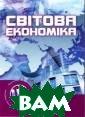 Світова економі ка  Козак Ю.Г.  328 стр.Посібни к спрямований н а активне засво єння курсу «Сві това економіка»  згідно з чинно ю програмою Мін істерства освіт