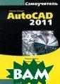 AutoCAD 2011 (+  CD-ROM). Серия : Самоучитель Н иколай Полещук  544 стр.Книга п редназначена дл я освоения двум ерного параметр ического рисова ния и трехмерно