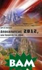 Апокалипсис 201 2  или Пророчес тва майя Земун  Юрий 192 стр.Ап окалипсис 2012,  или Пророчеств а майя. Апокали псис, конец све та и начало нов ой эпохи - тема