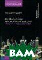 Для архитекторо в: Revit Archit ecture 2009/201 0. Самоучитель  по технологии B IM Голдберг Эдв ард 472 стр.Эта  книга, написан ная известным а мериканским пед