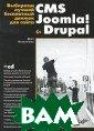 �������� ������  ���������� ��� ��� ��� �����.  CMS Joomla! � D rupal (+ CD-ROM ) ����� ������� ����� 288 ���.� ���� ���������� ��� ��� �� ���� ��� �����������