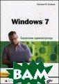Windows 7. Спра вочник админист ратора. Уильям  Р. Станек 720 с тр.Эта книга —  подробный справ очник по админи стрированию нов ейшей клиентско й операционной