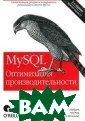 MySQL. Оптимиза ция производите льности Шварц Б ., Зайцев П., Т каченко В., Зав одны Д. 816 стр .Авторы этой кн иги - известные  специалисты с  многолетней пра