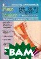PageMaker 6.51  - издателю Шапо шников А. С. 52 8 стр.<html><he ad><meta http-e quiv=